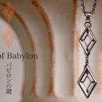 バビロンの鍵