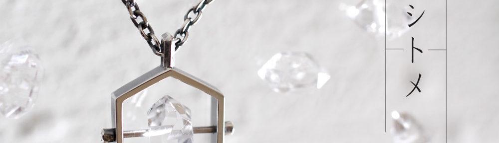 イシトメ-水晶-タイトル