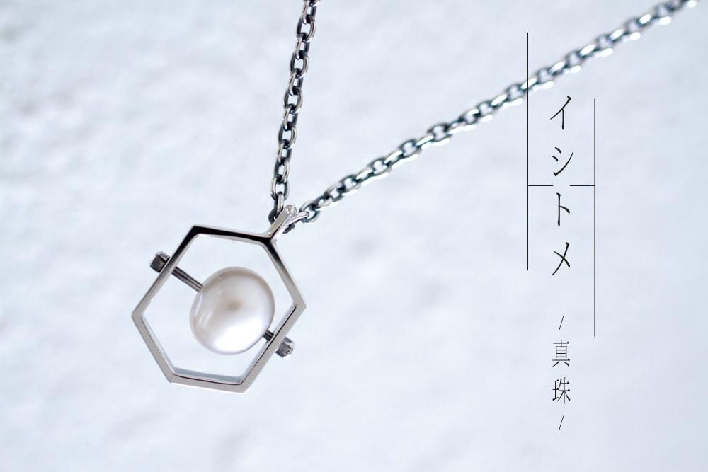 イシトメ-真珠-タイトル