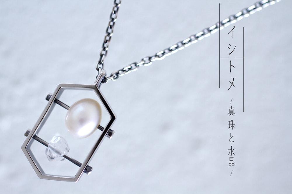 イシトメ-真珠と水晶-タイトル